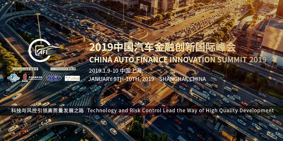 Innovative Auto Finance >> China Auto Financial Innovation Summit 2019